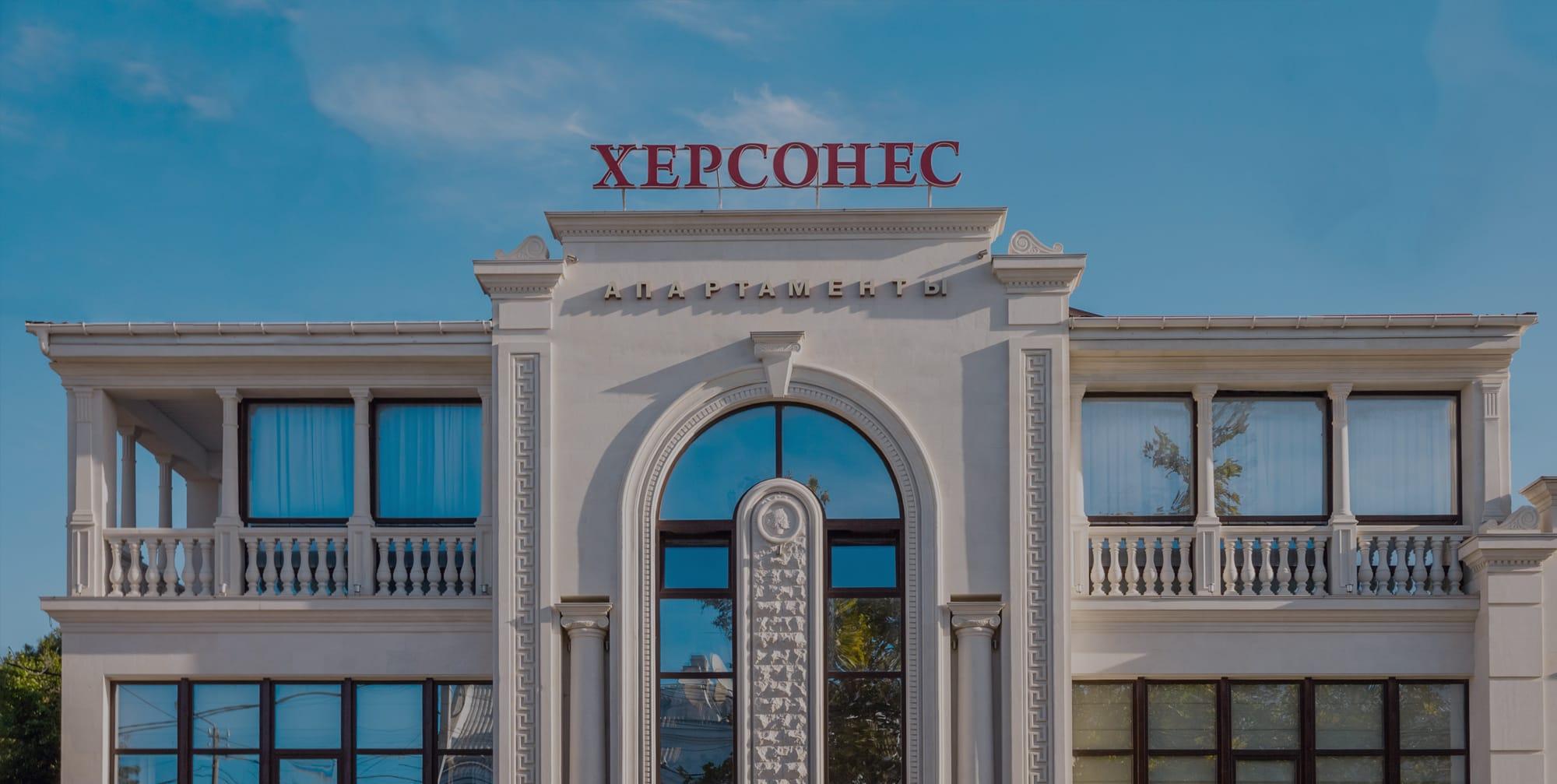 Уникальный бутик-отель в Севастополе